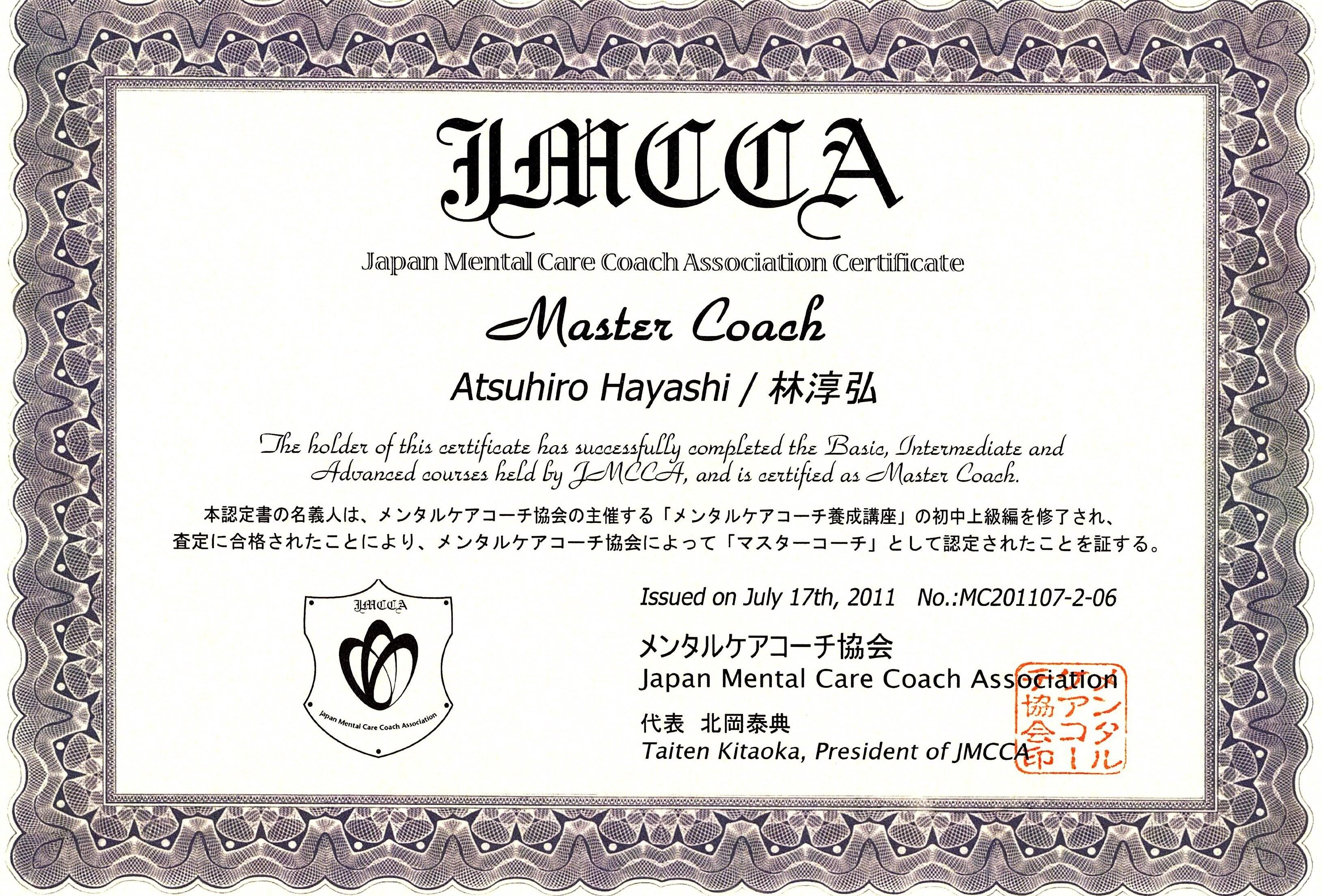 メンタルケアコーチ/スピリチュアルヒーリング