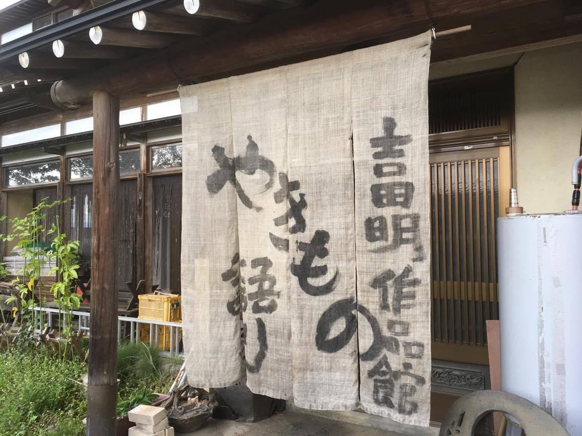 吉田明作品館
