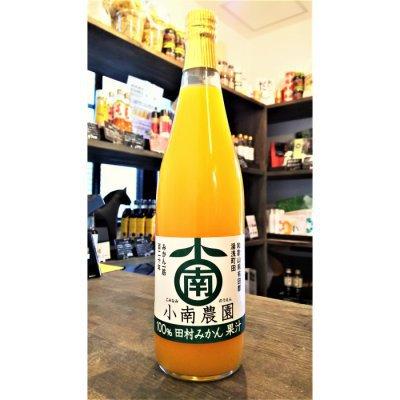 100%田村みかん果汁 小南農園 ストレート果汁 和歌山 有田 みかんジュース 720ml