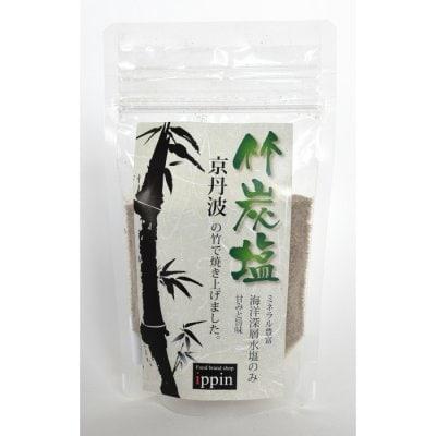 京丹波 竹炭塩 海洋深層水塩 還元力 京都・丹波 80g