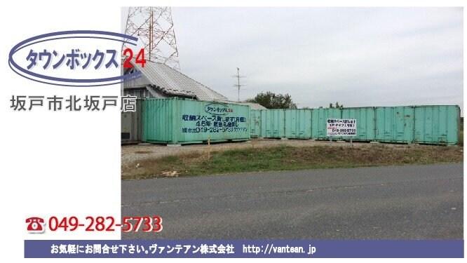 坂戸市北坂戸タウンボックス(レンタルボックス・トランクルーム・貸し倉庫・コンテナ・収納)