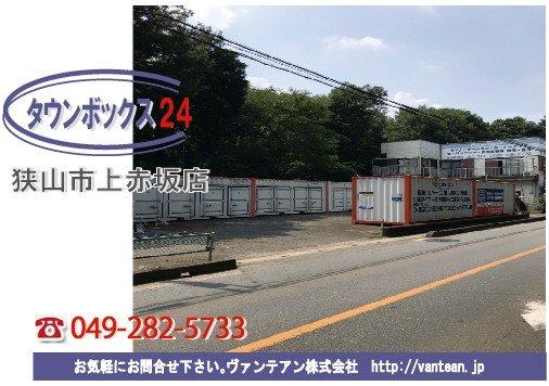狭山市上赤坂タウンボックス(レンタルボックス・トランクルーム・貸し倉庫・コンテナ・収納)