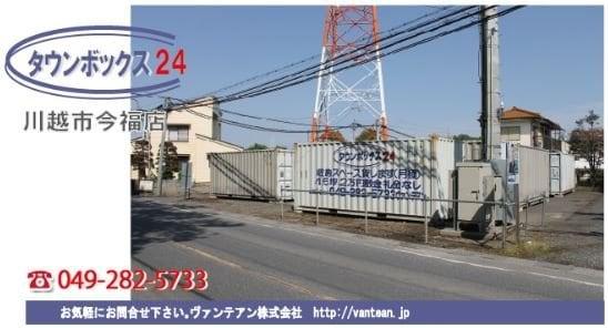川越市今福タウンボックス(レンタルボックス・トランクルーム・貸し倉庫・コンテナ・収納)