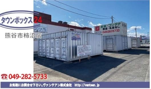 熊谷市柿沼タウンボックス(レンタルボックス・トランクルーム・貸し倉庫・コンテナ・収納)