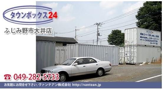 ふじみ野市大井タウンボックス(レンタルボックス・トランクルーム・貸し倉庫・コンテナ・収納)