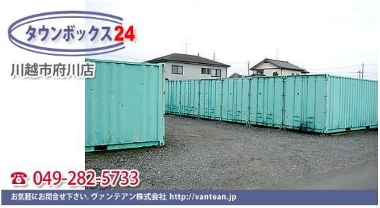川越市府川タウンボックス(レンタルボックス・トランクルーム・貸し倉庫・コンテナ・収納)