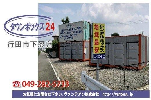 行田市下忍タウンボックス(レンタルボックス・トランクルーム・貸し倉庫・コンテナ・収納)
