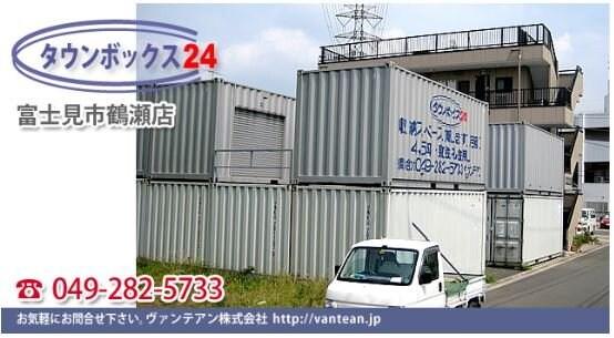 富士見市鶴瀬タウンボックス(レンタルボックス・トランクルーム・貸し倉庫・コンテナ・収納)