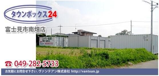 富士見市南畑タウンボックス(レンタルボックス・トランクルーム・貸し倉庫・コンテナ・収納)