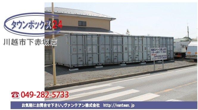 川越市下赤坂タウンボックス(レンタルボックス・トランクルーム・貸し倉庫・コンテナ・収納)