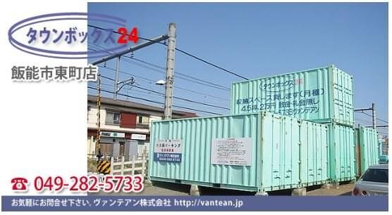 飯能市東町タウンボックス(レンタルボックス・トランクルーム・貸し倉庫・コンテナ・収納)