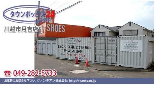 川越市月吉タウンボックス(レンタルボックス・トランクルーム・貸し倉庫・コンテナ・収納)