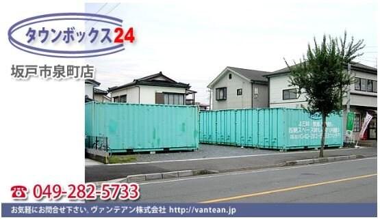 坂戸市泉町タウンボックス(レンタルボックス・トランクルーム・貸し倉庫・コンテナ・収納)