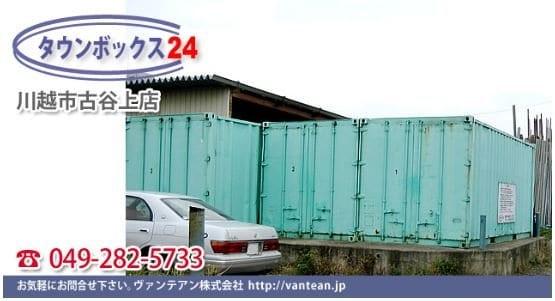川越市古谷上タウンボックス(レンタルボックス・トランクルーム・貸し倉庫・コンテナ・収納)