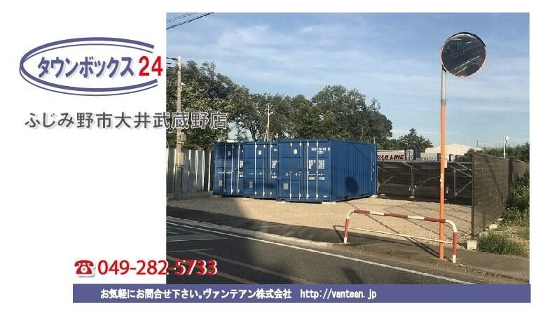 ふじみ野市大井武蔵野タウンボックス(設置タイプ:1ドア8帖)