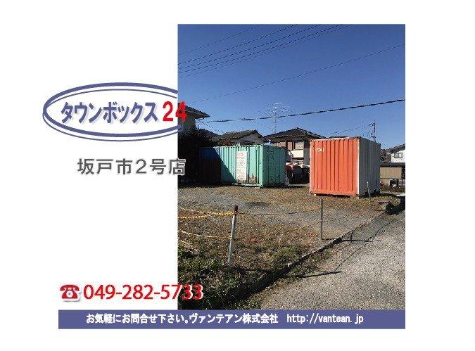 坂戸市鶴舞タウンボックス(設置タイプ:1ドア8帖・12フィート5.3帖)