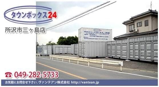所沢市三ケ島タウンボックス(レンタルボックス・トランクルーム・貸し倉庫・コンテナ・収納)