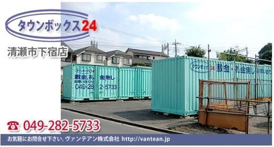東京都清瀬市下宿タウンボックス((レンタルボックス・トランクルーム・貸し倉庫・コンテナ・収納)