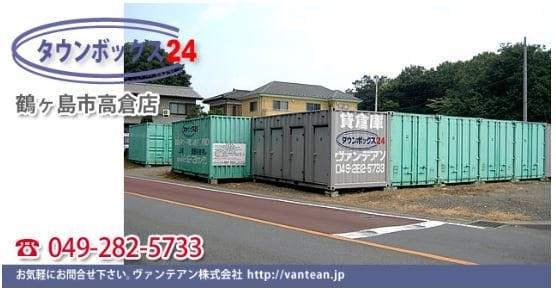 鶴ヶ島市高倉タウンボックス(レンタルボックス・トランクルーム・貸し倉庫・コンテナ・収納)