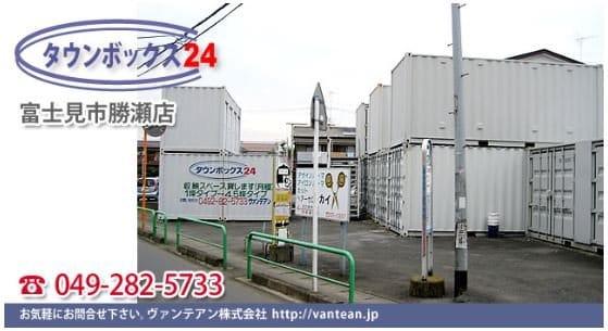 富士見市勝瀬タウンボックス(レンタルボックス・トランクルーム・貸し倉庫・コンテナ・収納)