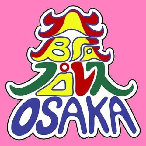 大阪プロレス
