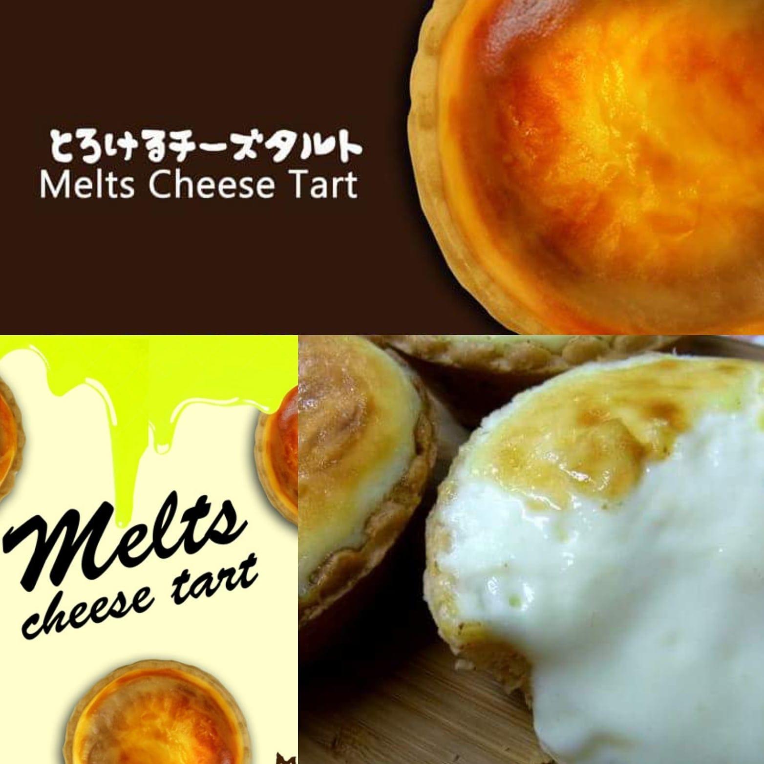 兵庫県丹波篠山市の《お菓子屋豆畑》のとろけるチーズタルト