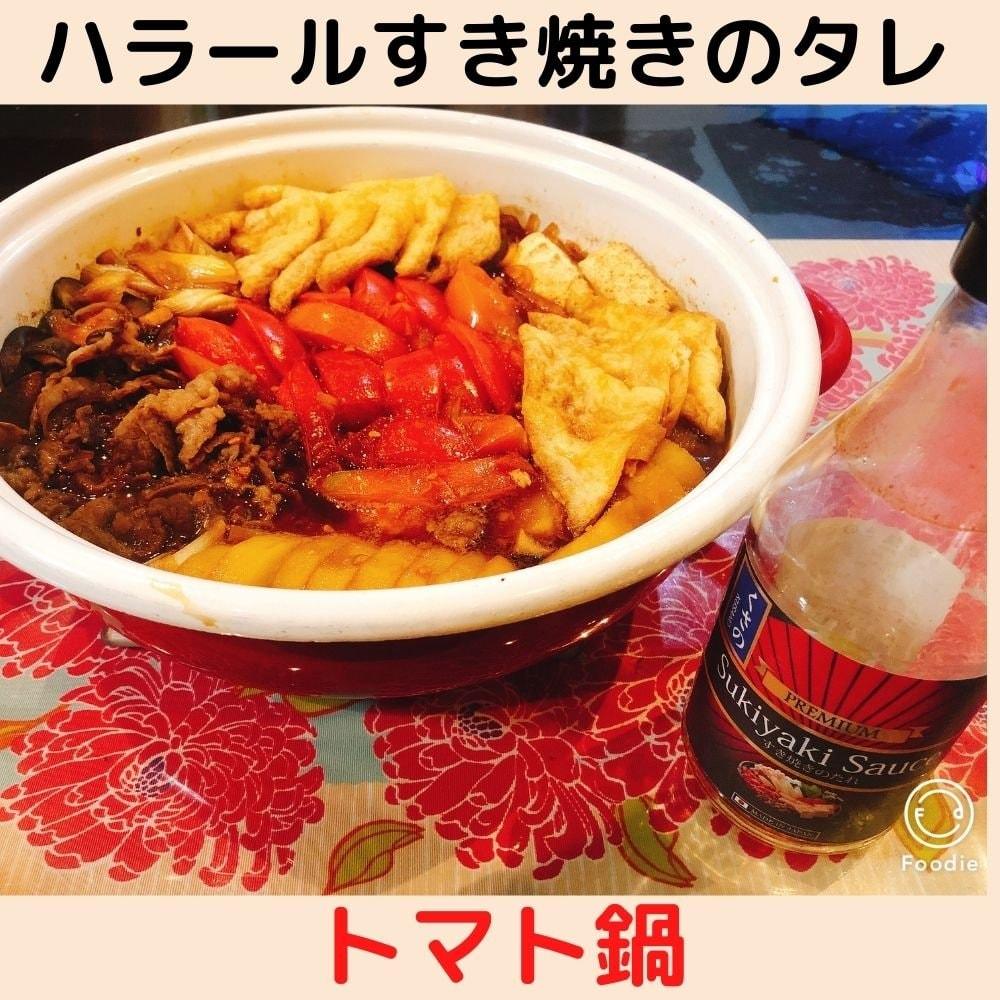 ハラールすき焼きのたれ|でトマトすき焼き|ハラール|調味料|たれ|通販専門店|シュプレ