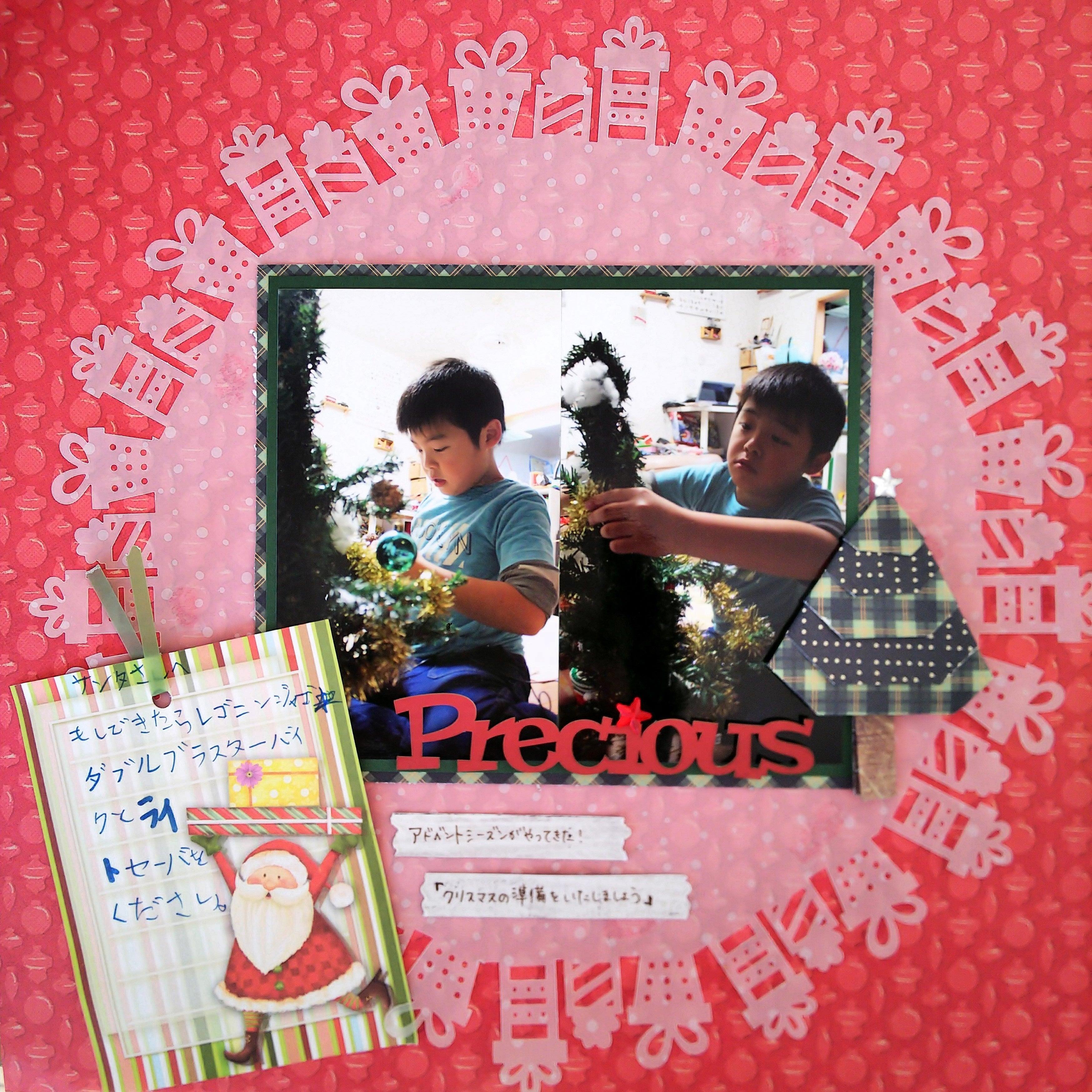 【アルバムレイアウト】クリスマスの写真整理/スクラップブッキングCOSMOS