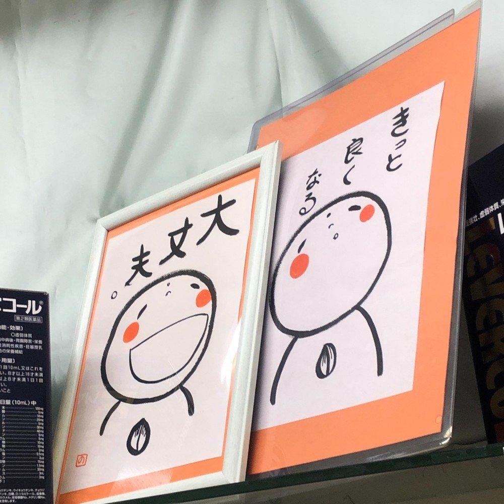 【代田橋駅徒歩1分漢方相談 伊東薬局】店内イメージ(笑い文字)