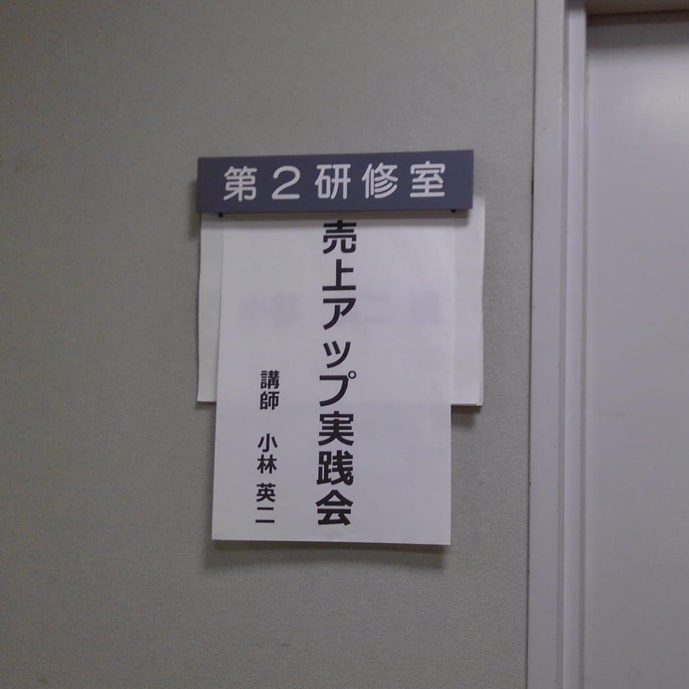 『売上アップ実践会』会場の表示