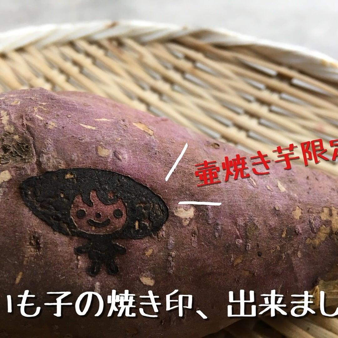 かわいい焼き芋