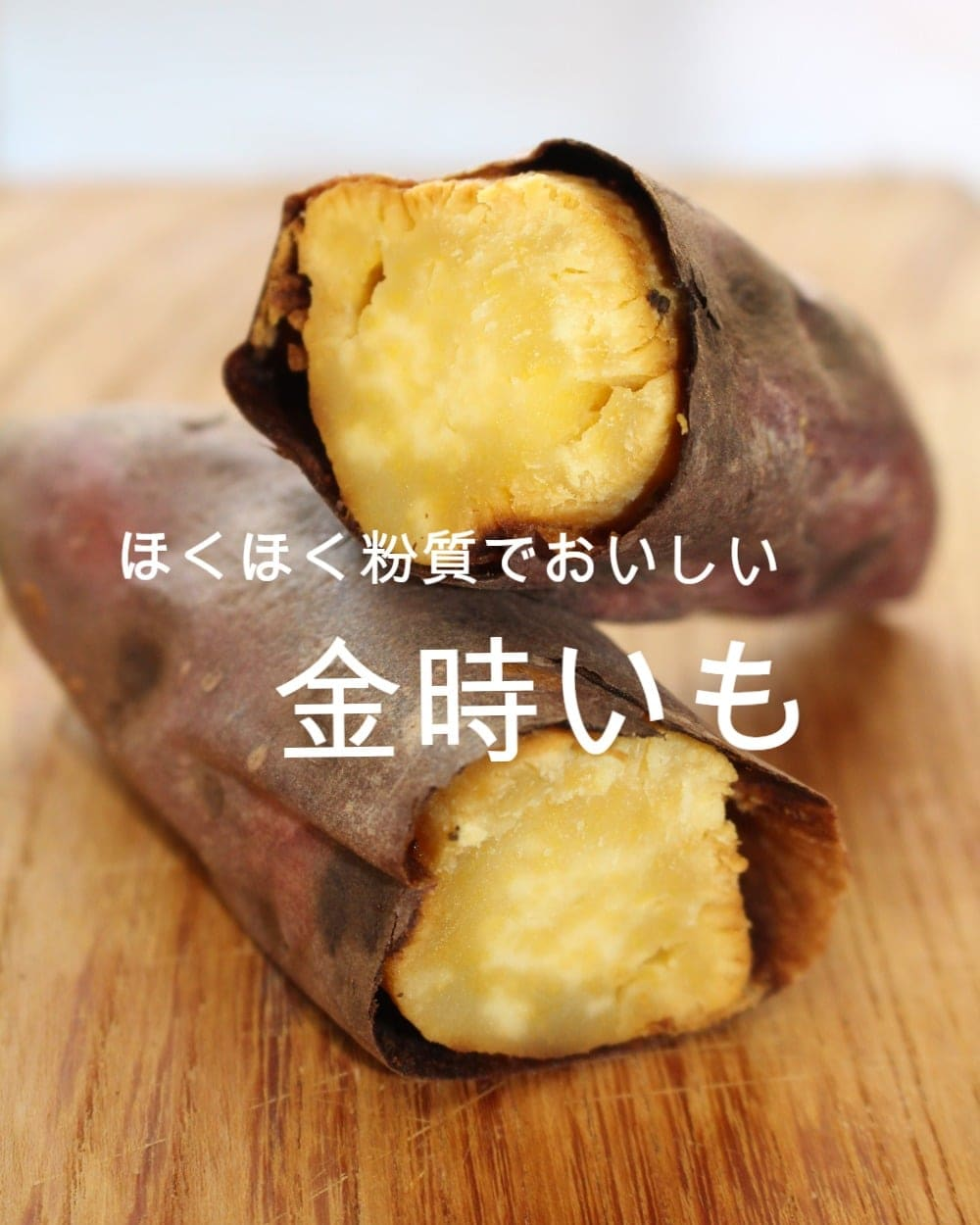 無農薬の焼き芋