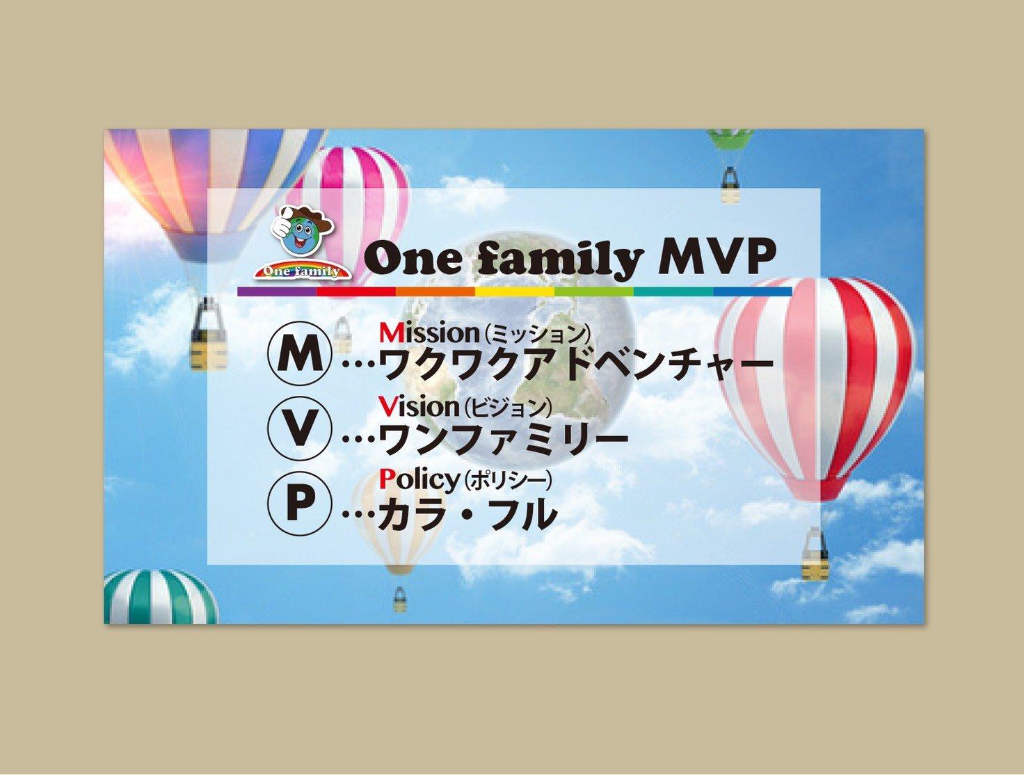 夢実現/ワクワク大人塾/『One family』/夢叶う場所