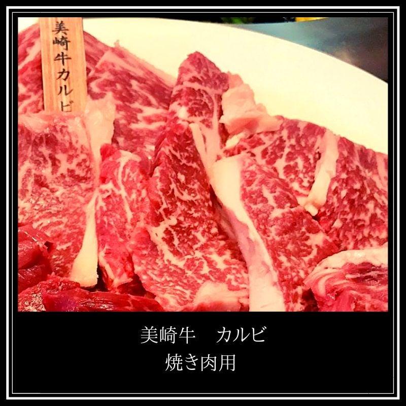 美崎牛カルビ