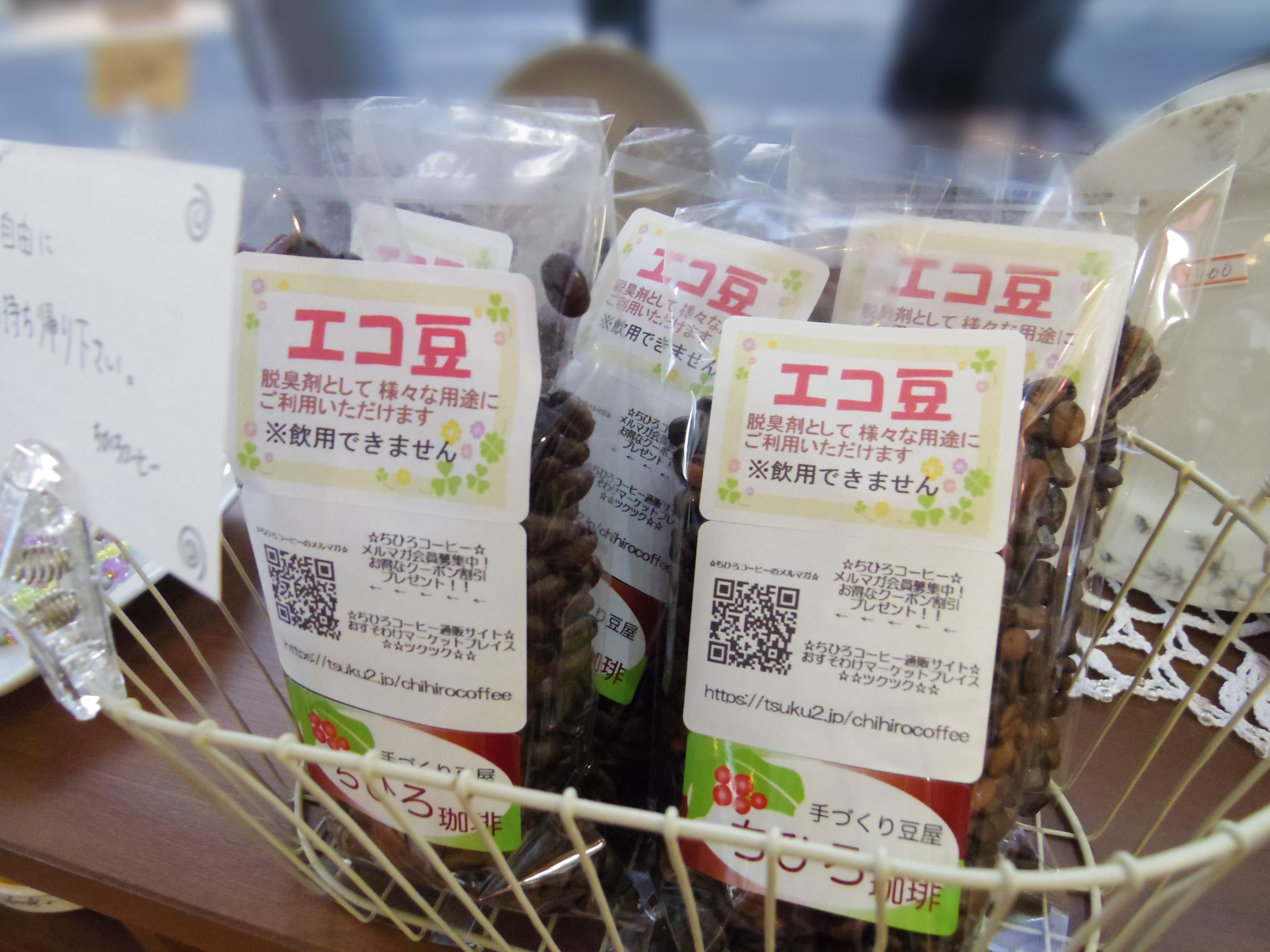 東大宮のカフェ&福祉施設/自家焙煎珈琲【ちひろ珈琲】のエコ豆