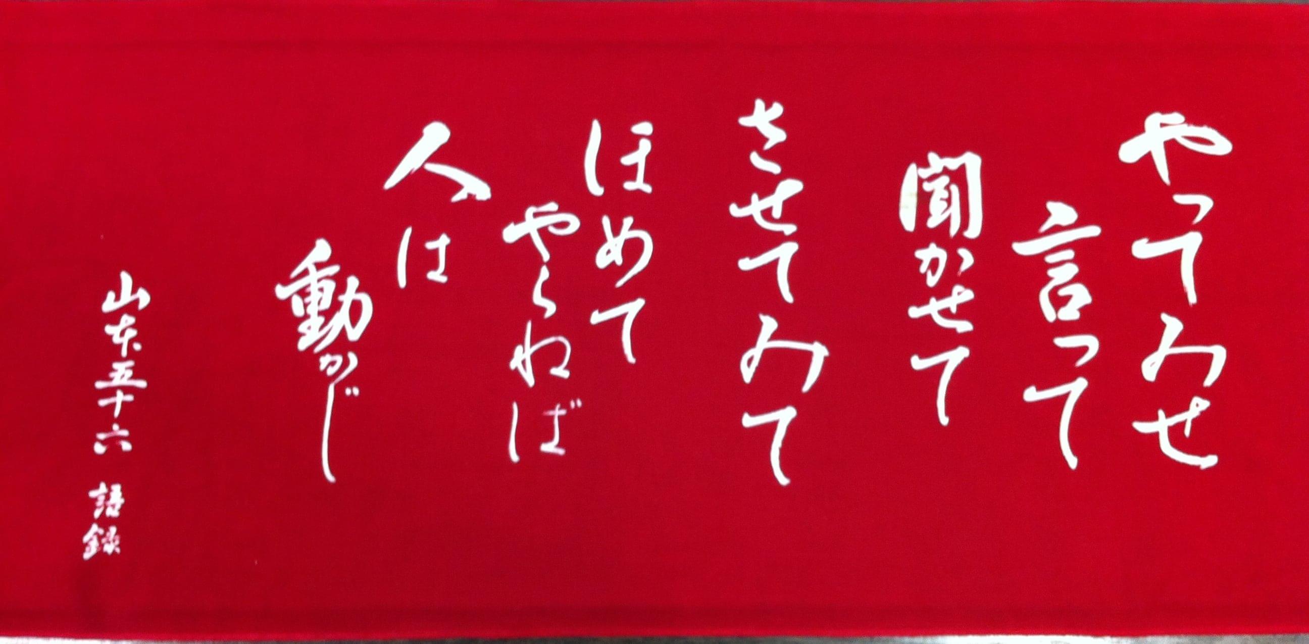 山本五十六語録「やってみせ…」手ぬぐい|赤