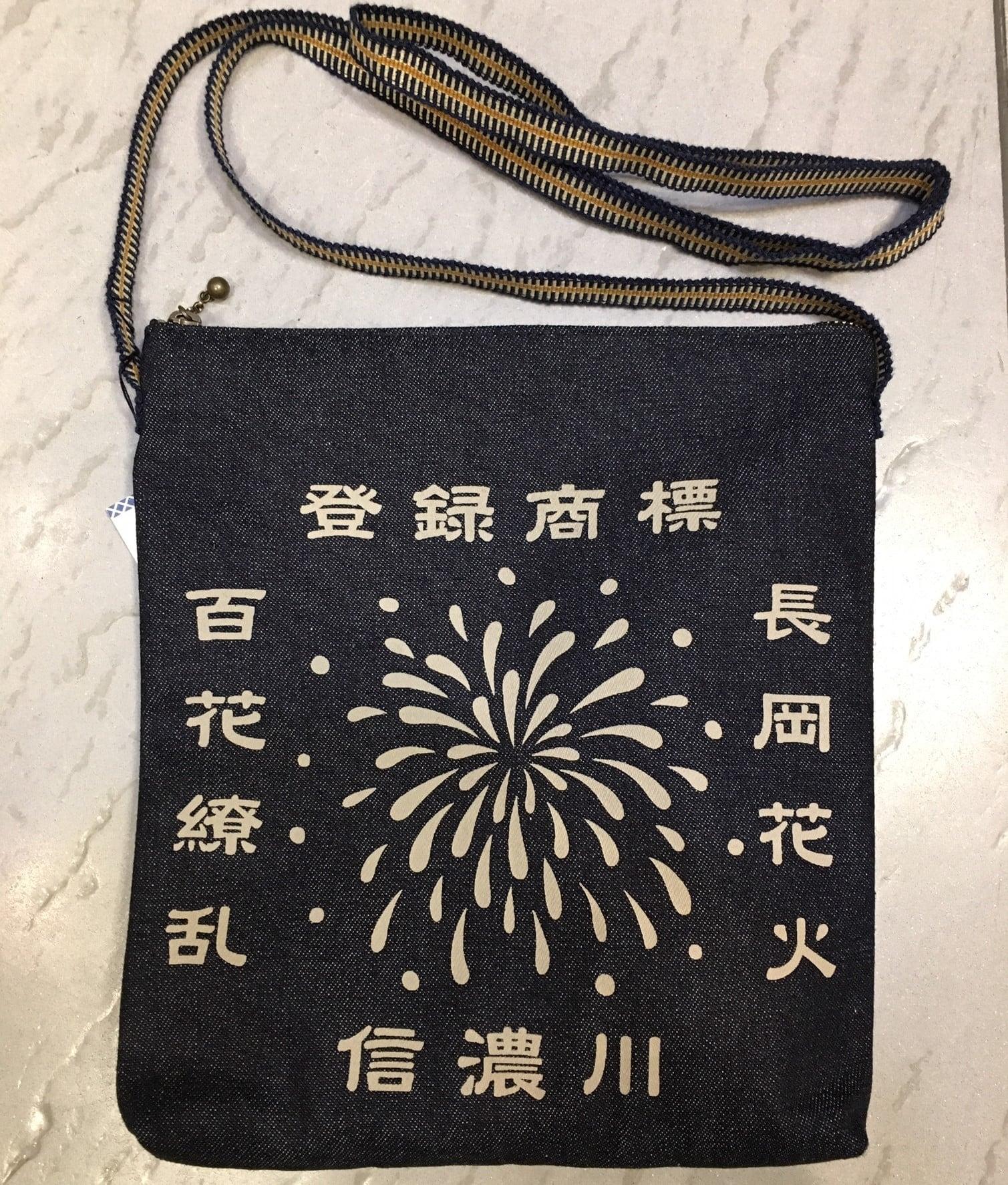 登録商標信濃川|デニムポシェット