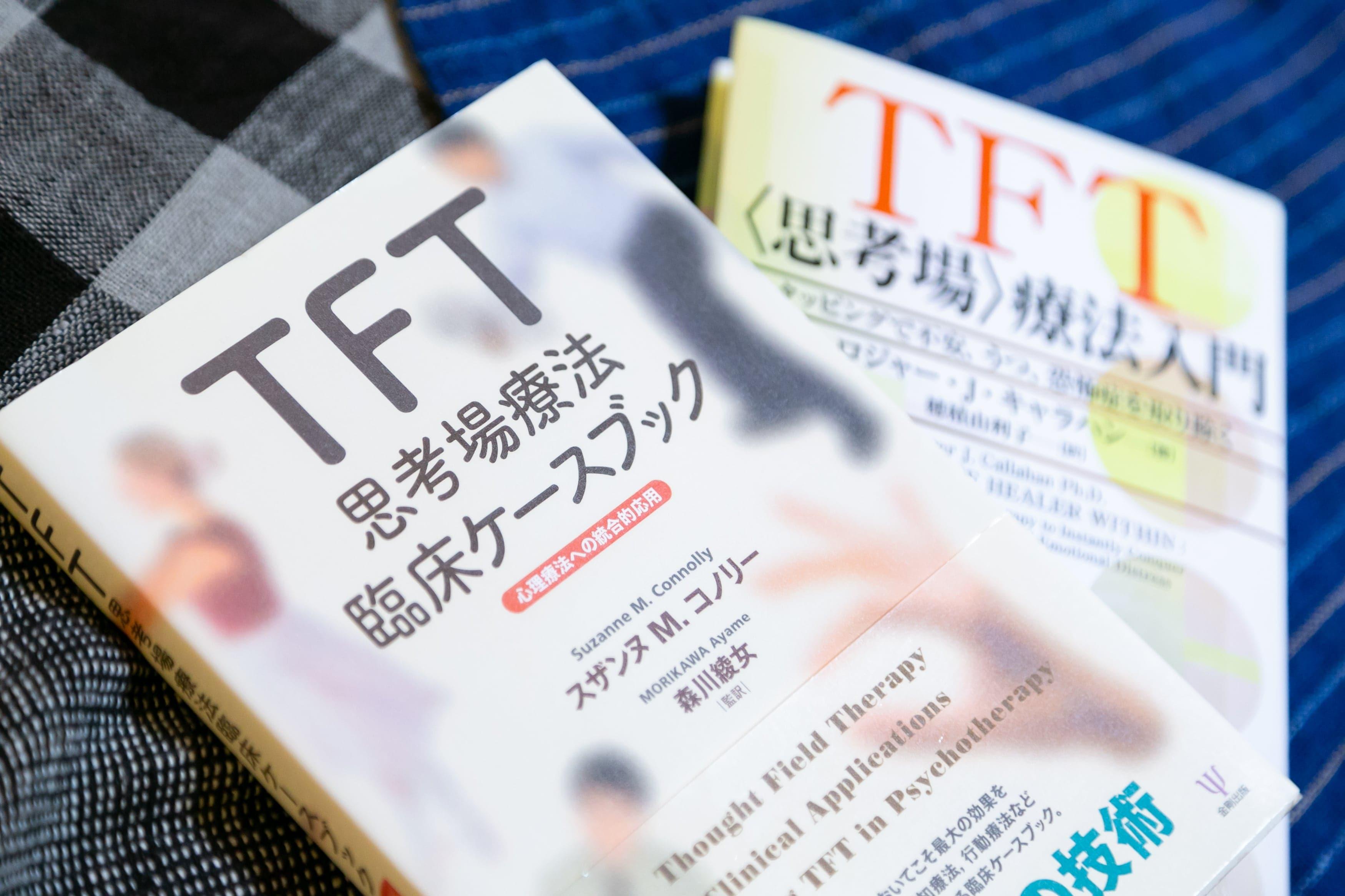 次世代の量子的セラピー「TFT(思考場療法)」
