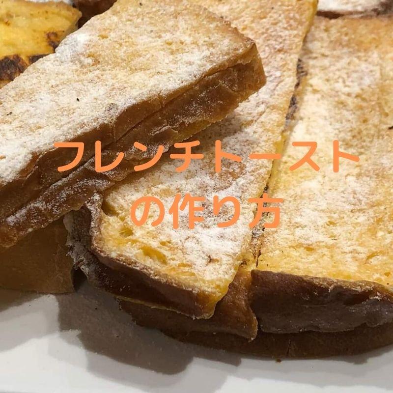 【みきパンでフレンチトーストの作り方】