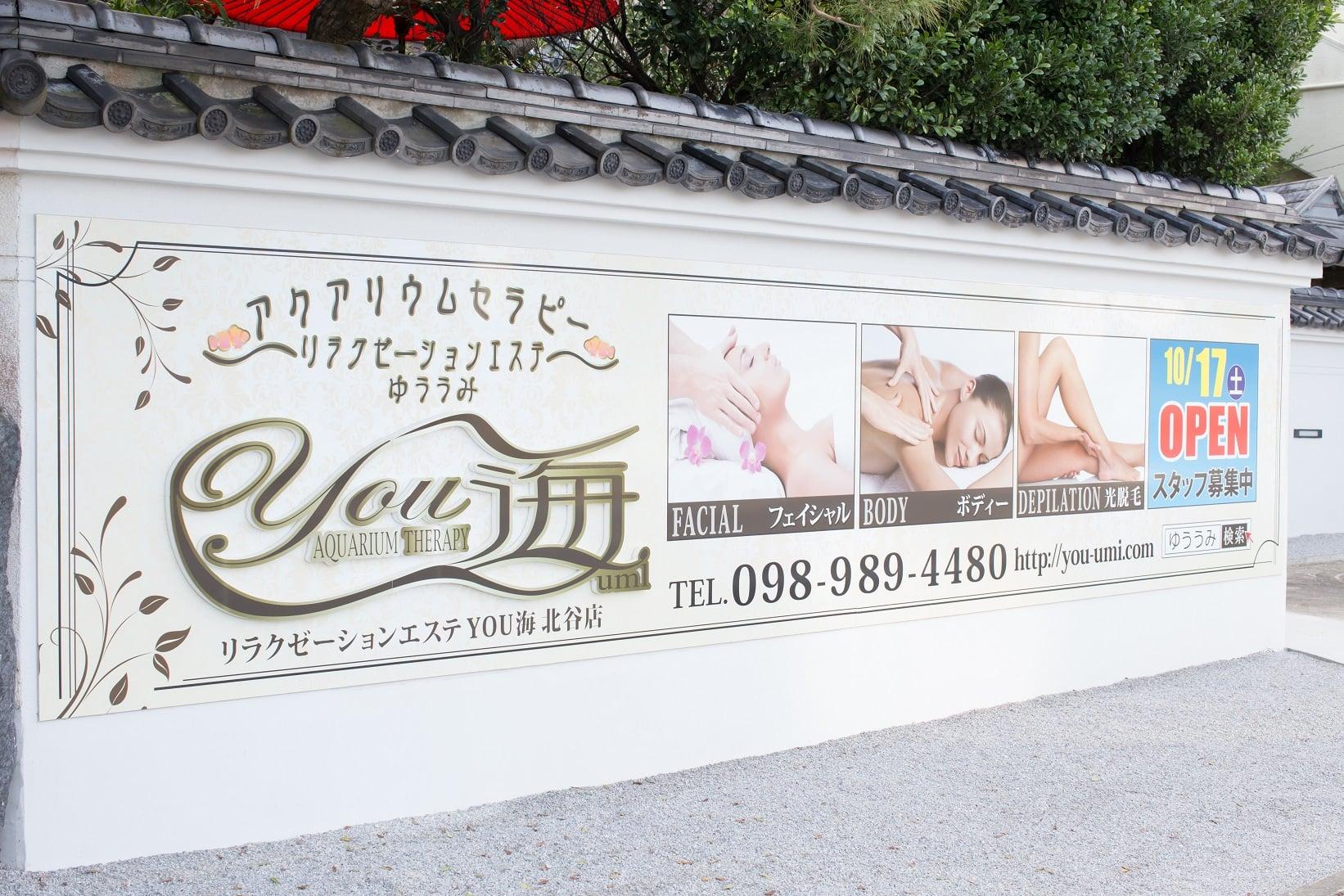 リラクゼーションエステYou海 北谷店