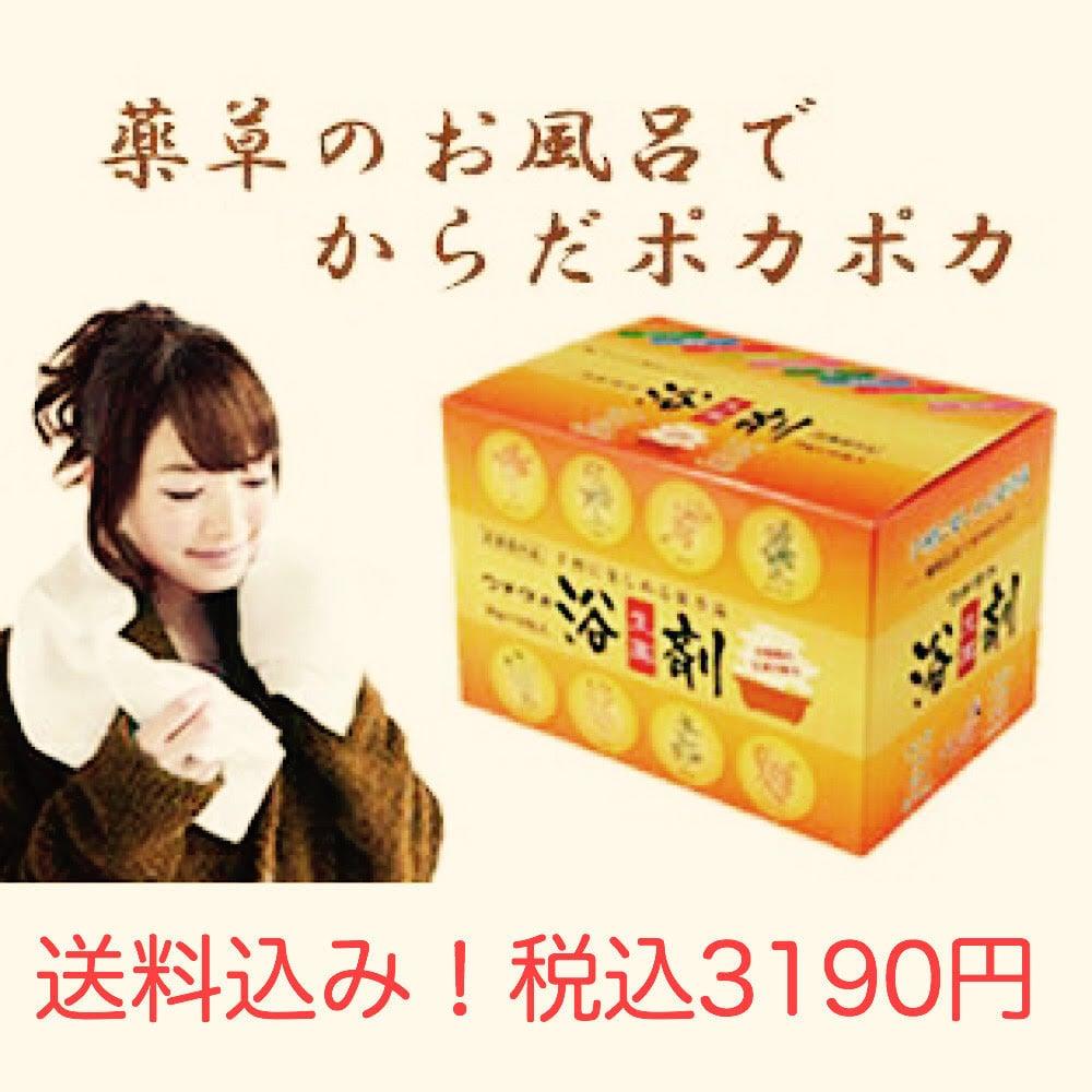 【漢方薬通販の吉祥堂】ウチダの入浴剤