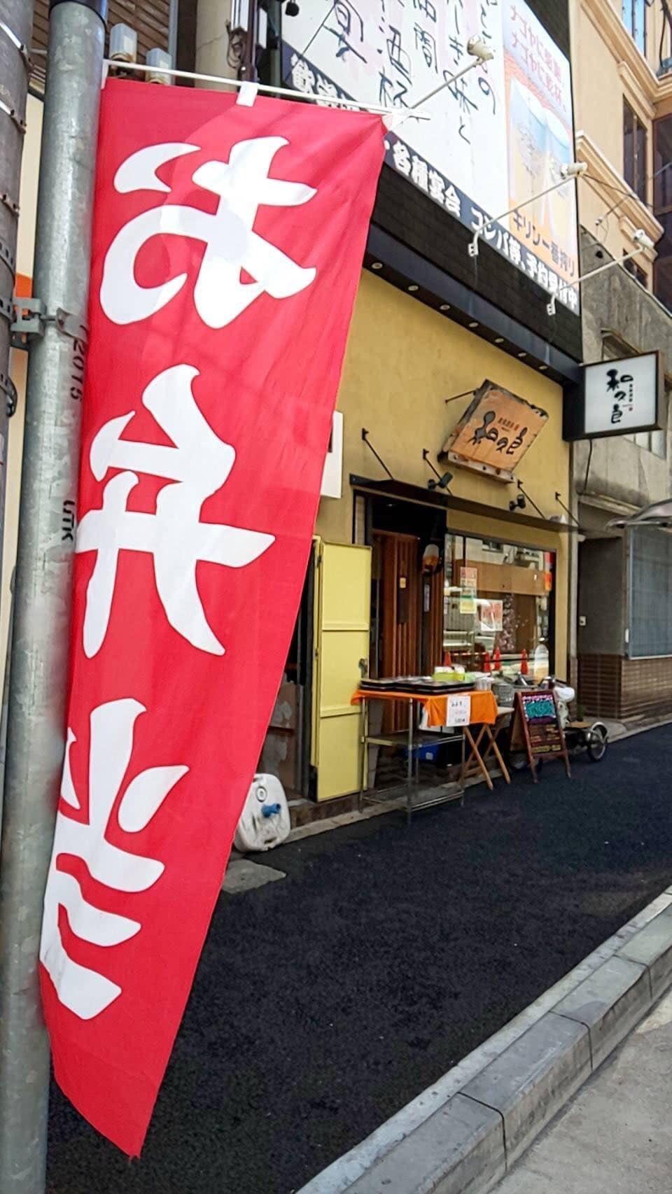 弁当|名古屋|BONSAI