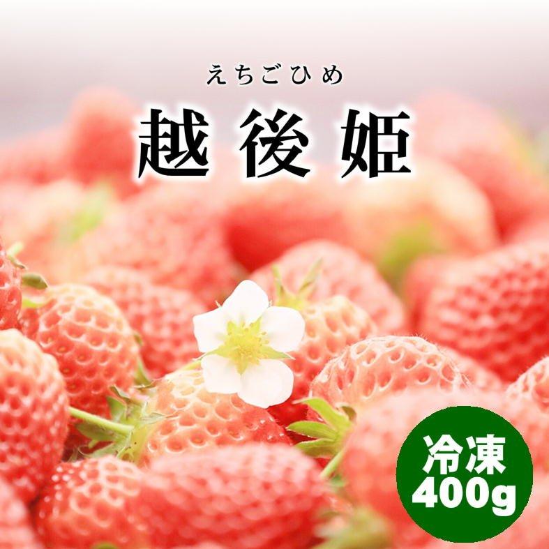 新潟産いちご「越後姫」