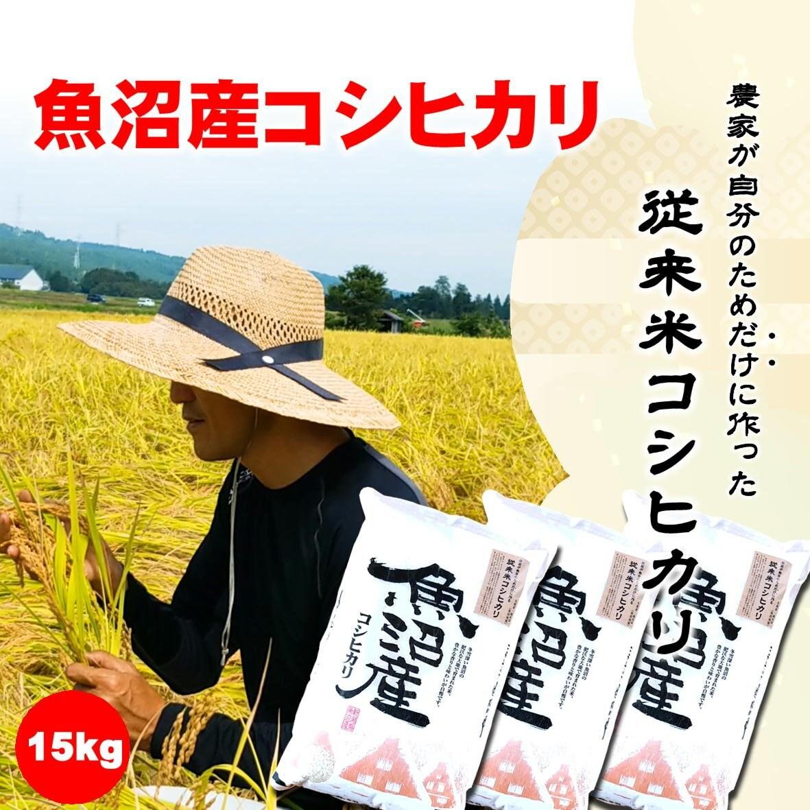 魚沼産コシヒカリ従来米
