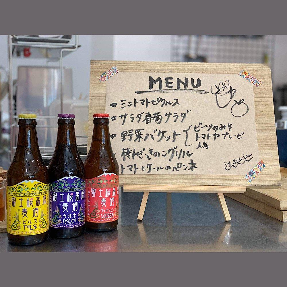 2月2日開催 「山梨野菜×ビール」