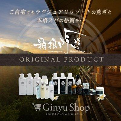 箱根吟遊ショッピングサイト「Ginyu shop」高級アメニティー/オリジナル商品