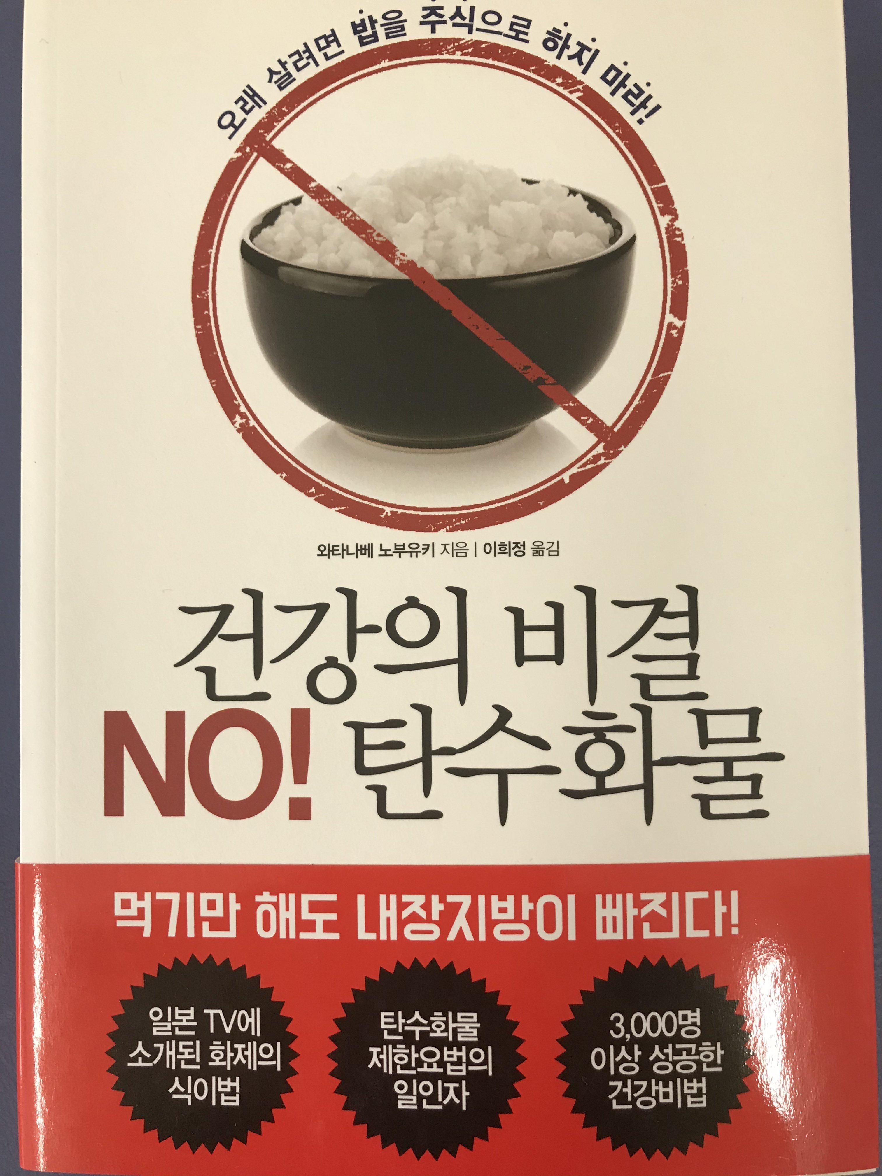 韓国版 日本人だからこそ「ご飯」を食べるな