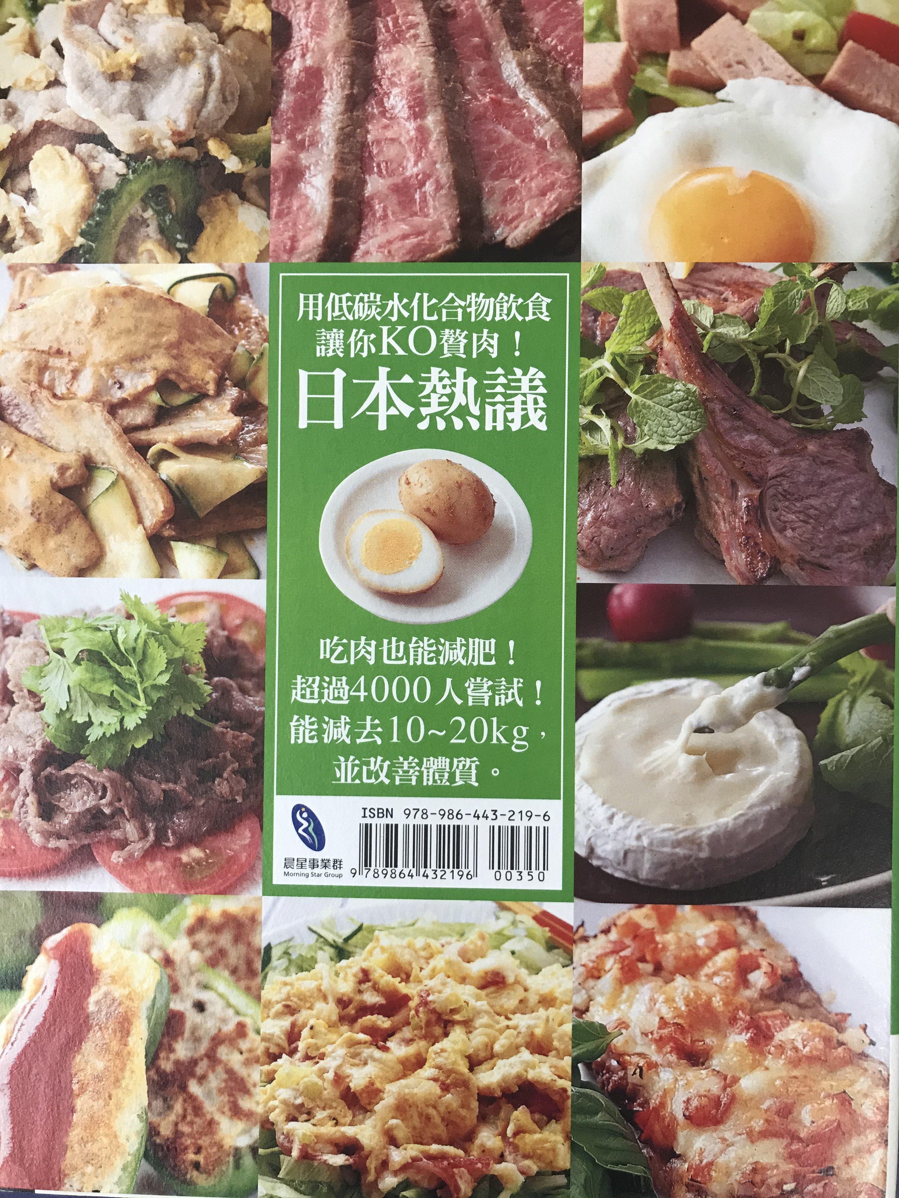 台湾版 「肉食やせ」