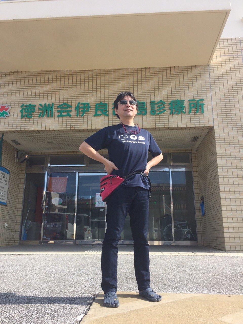 伊良部島診療所