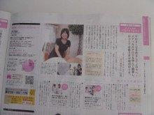 雑誌や協会誌の取材もいただきました。